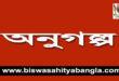 খালিদা খানম -এর একটি অণুগল্প 'বিবি হাওয়া'
